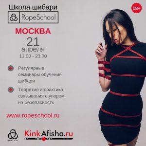 обучение шибари в Москве