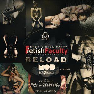 Fetish Faculty