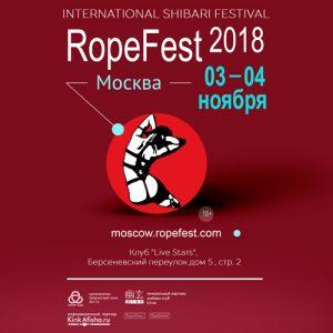 RopeFest Moscow - фестиваль шибари