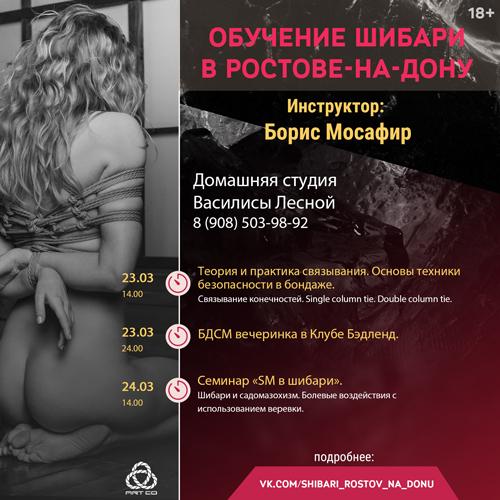 шибари семинар в Ростове-на-Дону