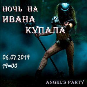 Ночь на Ивана Купала 2019