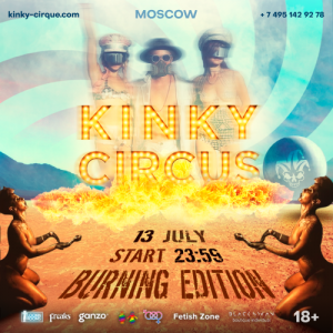 KINKY Circus - BURNING Edition Party!
