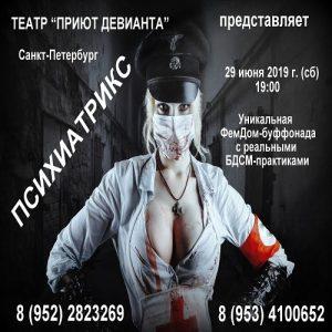 ФемДом-буффонада с реальными БДСМ-практиками «Психиатрикс»