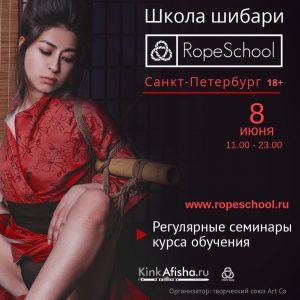 Обучение шибари в RopeSchool St. Petersburg