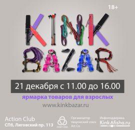 KinkBazar- ярмарка kinky товаров
