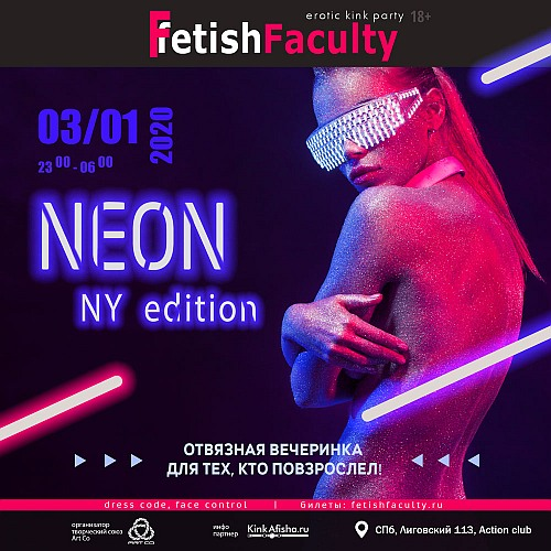 Fetish Faculty NEON - NY edition -