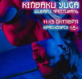 Kinbaku Yuga - фестиваль шибари и s/m культуры в Красноярске