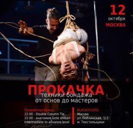 Семинар по шибари ПРОКАЧКА № 1,2 в Москве