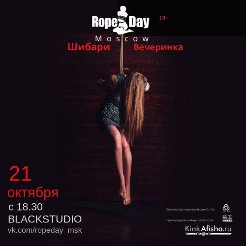 RopeDay Moscow - шибари вечеринка