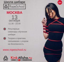 Обучение шибари в RopeSchool Moscow -Mosafir