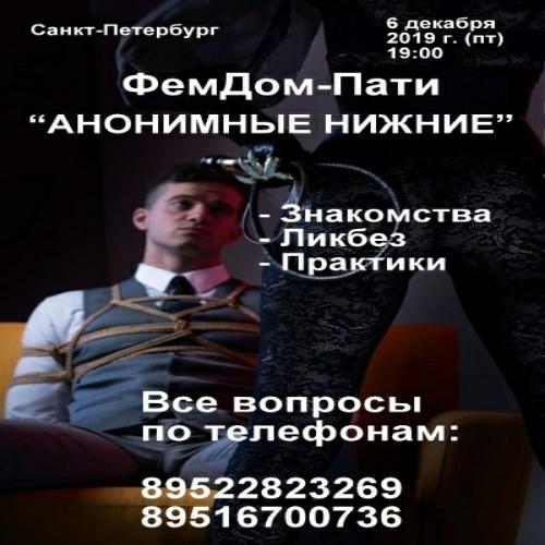 """ФемДом-Пати """"Анонимные нижние""""!"""