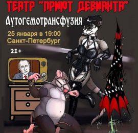 """БДСМ-театр """"Приют Девианта"""""""
