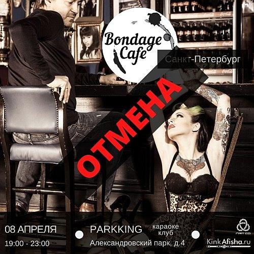 Bondage Cafe SPb - шибари вечеринка ОТМЕНЕНА