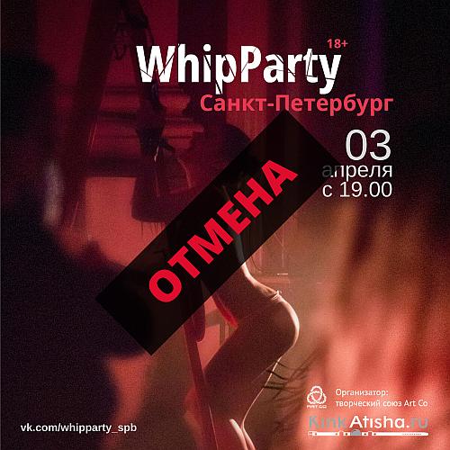 SM вечеринка КЛФ в Санкт-Петербурге - ОТМЕНЕНА