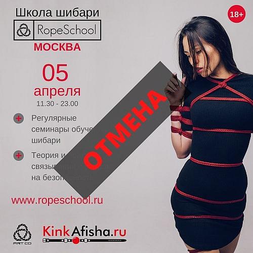 Обучение шибари в RopeSchool Moscow - Karol