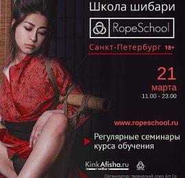 Обучение шибари в RopeSchool St. Petersburg — Karol