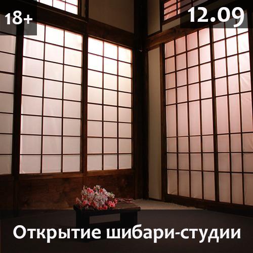 Открытие шибари-студии