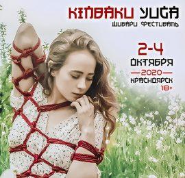 Kinbaku Yuga VI — сибирский шибари-фестиваль