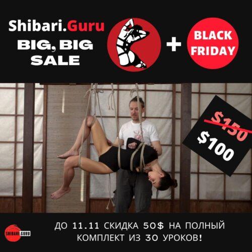 Распродажа Shibari.Guru: RopeFest + Black Fridey